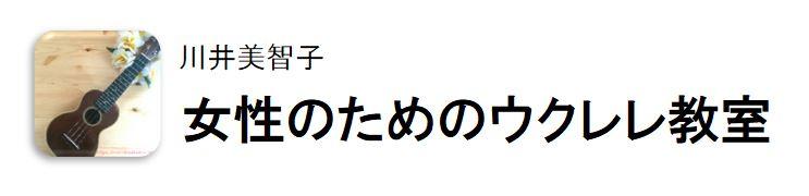 川井美智子  女性のためのウクレレ教室