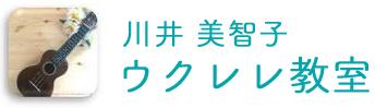 川井美智子ウクレレ教室(千葉 習志野)